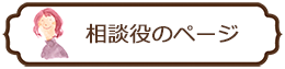 ファミリーコミュニケーション・ラボ相談役のページ
