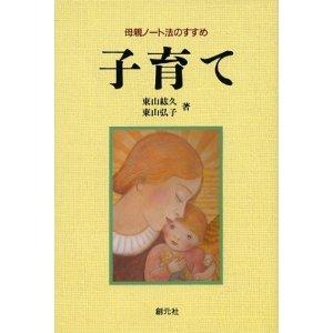 心理学者京都大学元副学長東山 紘久先生考案 『母親ノート法』