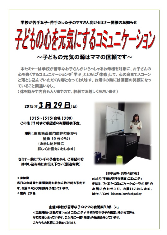 東京セミナー写真