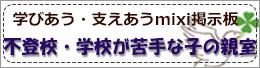 ファミリーコミュニケーション・ラボmixi掲示板「不登校 学校が苦手な子の親室」