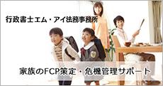 家族の危機管理(FCP)策定