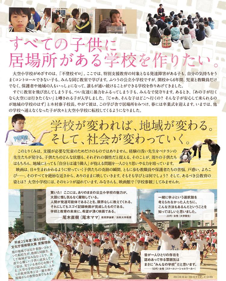 minna_zenkoku02