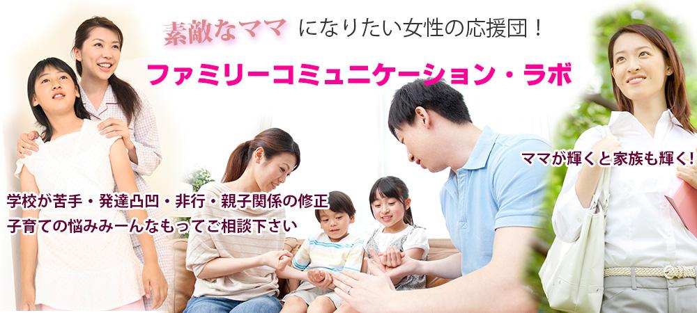 不登校支援「ファミリーコミュニケーション・ラボ」対面(大阪)電話相談  母親ノート法 コミュニケーション指導