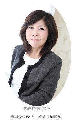 谷田ひろみプロフィール